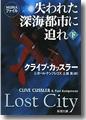 『失われた深海都市に迫れ 下』