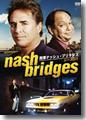 DVD『刑事ナッシュ・ブリッジス』