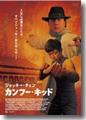 DVD『ジャッキー・チェン カンフー・キッド』