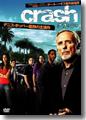 DVD『クラッシュ』