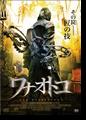 DVD『ワナオトコ』