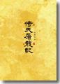 『倚天屠龍記 DVD-BOX2』