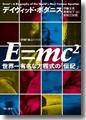 『E=mc2----世界一有名な方程式の「伝記」』