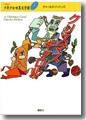 『クリスマス キャロル 21世紀版 少年少女世界文学館(7)』