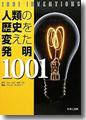 『人類の歴史を変えた発明 1001』