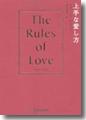 『上手な愛し方 TheRulesofLove』