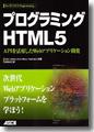 『プログラミングHTML5』