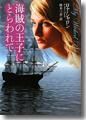 『海賊の王子にとらわれて』