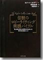 『伝説のコピーライティング実践バイブル--史上最も売れる言葉を生み出した男の成功事例269』