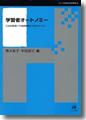 『学習者オートノミー--日本語教育と外国語教育の未来のために』