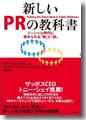 『新しいPRの教科書』