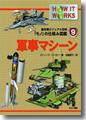 『最先端ビジュアル百科「モノ」の仕組み図巻9軍事マシーン』