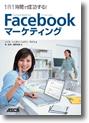 『1日1時間で成功する!Facebookマーケティング』