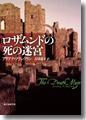 『ロザムンドの死の迷宮』