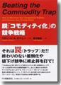 『脱「コモディティ化」の競争戦略』
