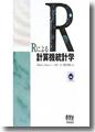 『Rによる計算機統計学』