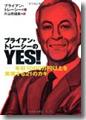 『ブライアン・トレーシーのYES! -年収1000万円以上を実現する21のカギ-』