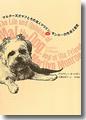 『マルチーズ犬マフとその友人マリリン・モンローの生活と意見』