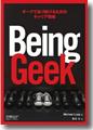 『BeingGeek--ギークであり続けるためのキャリア戦略』