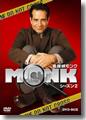 『名探偵モンク』シーズン2