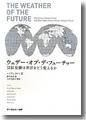 『ウェザー・オブ・ザ・フューチャー 気候変動は世界をどう変えるか』