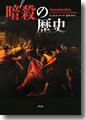 『暗殺の歴史』
