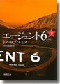『エージェント6(下)』