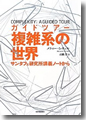 『ガイドツアー 複雑系の世界:サンタフェ研究所講義ノートから』