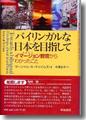 『バイリンガルな日本を目指して--イマージョン教育からわかったこと』