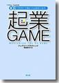 『起業GAME』