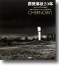 『原発事故20年--チェルノブイリの現在』
