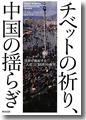 『チベットの祈り、中国の揺らぎ--世界が直面する「人道」と「経済」の衝突』