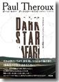 『ダーク・スター・サファリ--カイロからケープタウンへ、アフリカ縦断の旅』
