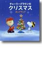 『チャーリー・ブラウンのクリスマス』