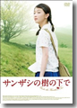 DVD『サンザシの樹の下で』