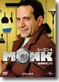 『名探偵MONK』シーズン4