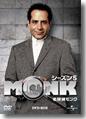 『名探偵MONK』シーズン5
