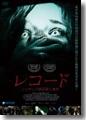 <DVD>『レコード-シッチェス別荘殺人事件-』