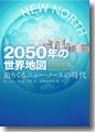『2050年の世界地図 迫りくるニュー・ノースの時代』