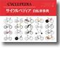 『サイクルペディア自転車事典』