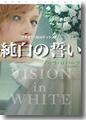 『純白の誓い』
