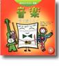 『音楽 音を楽しむ!科学キャラクター図鑑シリーズ』