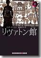 『リヴァトン館』上巻※文庫版