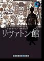 『リヴァトン館』下巻※文庫版