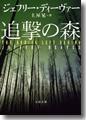 『追撃の森』