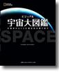 『ビジュアル 宇宙大図鑑 太陽系から130億光年の果てまで』