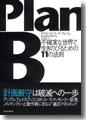 『PlanB--不確実な世界で生きのびるための11の法則』
