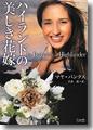『ハイランドの美しき花嫁』