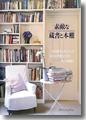 『素敵な蔵書と本棚』