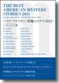 『ベスト・アメリカン・短編ミステリ2012』